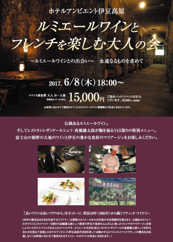 izu_wine event2017a.pngのサムネイル画像