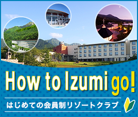 Howto Izumi go!初めての会員制リゾートクラブ